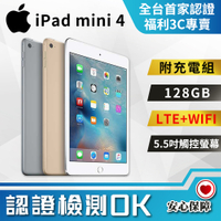 【創宇通訊│福利品】贈好禮 Apple iPad mini 4 LTE+WIFI 128GB 7.9吋平板 (A1550)