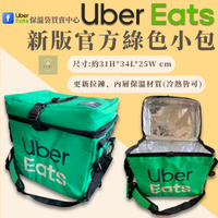 現貨不用等 Ubereats 綠色小包 官方新品 小包  uber eats 提袋 ubereats 黑色小包 公司貨