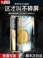 華為P50Pro手機殼P50雙面玻璃保護外殼por磁吸防摔透明套適用于超薄新款原裝鏡頭全包曲面屏鋼化高檔限量版女