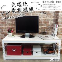 電視櫃/電視架/螢幕架/客廳【空間特工】4x1.5x1.5尺 收納架 置物架 茶几桌 PS5 TVW4