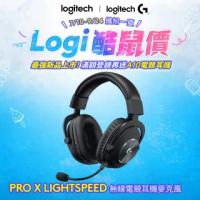【Logitech G】G PRO X LIGHTSPEED 無線電競耳機麥克風