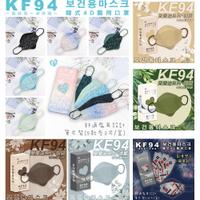 DK 盛籐 天心生醫 4D醫用口罩 (10片/盒) 蕾絲系列 韓式 莫蘭迪系列 KF94 醫用口罩 醫療口罩【生活ODOKE】