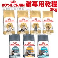 Royal Canin法國皇家 貓專用乾糧2kg 波斯/短毛/敏感膚/泌尿/化毛/布偶成貓 貓糧