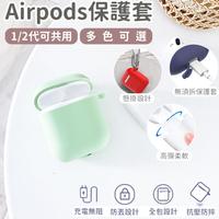高質感 Airpods 耳機保護套 AIRPODS2 AIRPODS 蘋果耳機套 air pods 耳機套 蘋果耳機 【X056】