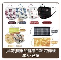 【花樣版】現貨 丰荷 荷康 台灣製 MD雙鋼印 醫療口罩 兒童/成人 口罩 30枚/50枚