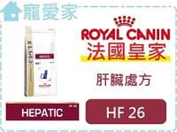 【寵愛家】ROYAL CANIN法國皇家HF26肝臟動物醫院專用貓飼料2公斤