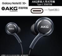 三星 S20FE Note10 / Note10+原廠耳機 EO-IG955 AKG 原廠 Type-C線控耳機 NOTE10 A8S A80 A60 S20 (TypeC接口)