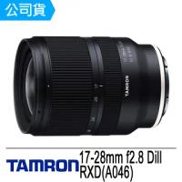 【Tamron】17-28mm f2.8 DiIII RXD(A046 公司貨)