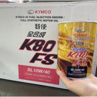 光陽 原廠 全新包裝 特使 FS-K80 全合成 機油 800cc 10w40 (超取限6罐) FS K80