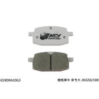 【出清特賣】NCY 極煞犀牛來令片 JOG50 JOG100 RS100