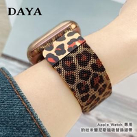 【DAYA】Apple Watch 42/44mm專用 豹紋米蘭尼斯磁吸替換錶帶