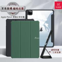 【XUNDD 訊迪】iPad Pro 12.9吋 2021/2020/2018版通用 軍事筆槽版 休眠喚醒 磁吸支架平板皮套