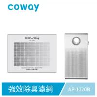 【Coway】空氣清淨機強效除臭濾網(適用AP-1220B)