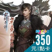 【MyCard】古劍奇譚網路版 350點數卡