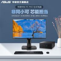 Asus华硕PN51 AMD R7迷你电脑主机台式电脑全套微型商务办公家用