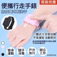 【Amhome】防疫噴式乾洗手可添加滅菌酒精親膚便攜行走手環#109826現貨+預購(4色)