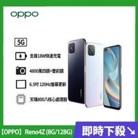 【OPPO】Reno4 Z 5G四鏡頭手機 8G/128G(薰香白)