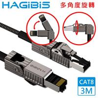 【HAGiBiS海備思】90度彎折旋轉CAT8超高速電競級萬兆網路線 3M