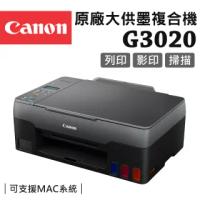 【Canon】PIXMA G3020 原廠大供墨複合機(列印/影印/掃描/WIFI)