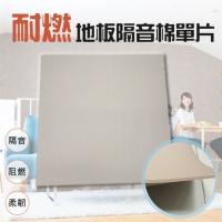 👍👍台灣製造耐燃地板隔音棉單片 卡扣地板 自黏地板 隔音墊 吸音棉