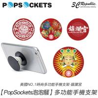 [買一送一] PopSockets 泡泡騷 鎮瀾宮 媽祖 手機支架 時尚多功能 自拍神器 捲線器