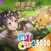 【MyCard】 精靈樂章 5000點點數卡