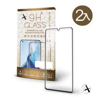 【A+ 極好貼】SAMSUNG Galaxy A42 5G 9H鋼化玻璃保護貼(2.5D滿版兩入組)