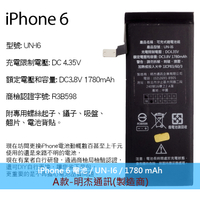 【加贈 Apple充電線(副廠)x1】BSMI Apple 內置電池 iPhone 6 4.7吋 DIY電池組 拆機工具組 拆機零件 充電電池 鋰電池 更換 零循環