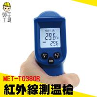 【頭手工具】烘焙溫度計 非接觸測溫儀 物體溫度計 高溫測量 高溫計 雷射測溫儀 紅外線測溫槍380度溫度檢測儀