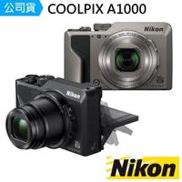 【Nikon 尼康】COOLPIX A1000 防疫組合(公司貨)