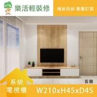 【樂活輕裝修】客製化系統電視櫃 W210xH45xD45(套組)