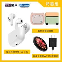 【Zmi 紫米】ANC降噪真無線藍牙耳機+保護套+充電套裝組(PurPods Pro/TW-100+BHT10)