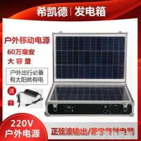 太陽能充電板 太陽能發電系統家用220V鋰電池小型光伏電池板發電機戶外移動電源