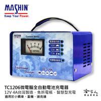 【 麻新電子 】 TC1206 全自動電池充電器 免運現貨 免拆電瓶 RS-1206 汽車 機車 附發票 哈家人
