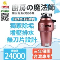 台灣品牌 HAOMALIFE 好媽生活廚下鐵胃廚餘機 強力粉碎 解決廚餘煩惱