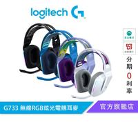 Logitech 羅技 G733 無線RGB炫光電競耳機麥克風