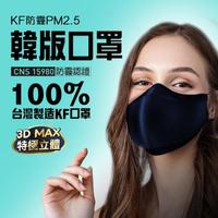 【U-MASK】防霾PM2.5韓版KF立體口罩(寶石藍 成人 3片/袋)