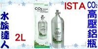 【水族達人】伊士達ISTA《CO2高壓鋁瓶2L(上開式) I-597》