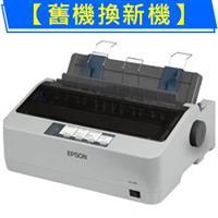 【舊換新9折】EPSON 點陣印表機 LQ-310