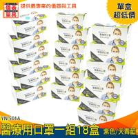 【儀表量具】1盒/50入 18盒/箱雙鋼印 滿版全包 防飛沫 YN-501A 口罩工廠 防塵口罩 口罩減壓 成人幼幼