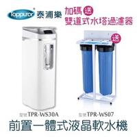 【買就送兩組醫療口罩50入-不挑色」】泰浦樂 前置一體式液晶軟水機_含基本安裝(TPR-WS30A)