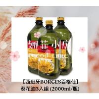 娜菲小店 免運 【西班牙BORGES百格仕】葵花油3入組 (2000ml/瓶)