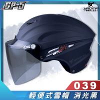 GP-5安全帽|039 加大 雪帽 消光黑【通風.內襯可拆】 gp5 『耀瑪騎士生活機車部品』