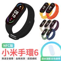 小米手環6 NFC NCC認證 小米手環 智慧手環 智能手環 運動手環 彩色錶帶