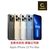 Apple iPhone 13 Pro Max 128G 6.7吋 空機 【吉盈數位商城】歡迎詢問免卡分期