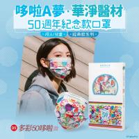 台灣製 SH 上好生醫X華淨醫材 哆啦A夢 雙鋼印 醫療口罩 台灣製 現貨