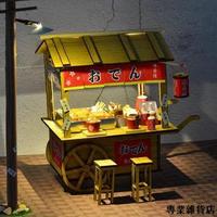 創意食玩木質拼裝模型木質diy小屋關東煮地攤夜市小吃攤車仔檔大/專業雜貨店