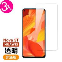 華為nova5T 高清透明非滿版9H鋼化膜手機保護貼(3入-nova 5T保護貼)