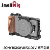 【SmallRig 斯莫格】SONY RX100 VII RX100 VI RX100M7 RX100M6 相機專用兔籠 提籠(CCS2434)