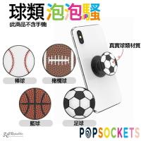 POPSOCKETS 球類泡泡騷 二代泡泡騷 手機 支架 氣囊 真實球類材質 足球 橄欖球 籃球 棒球 手機支架